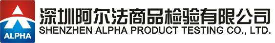 深圳阿尔法商品检验有限公司