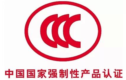 3C认证机构