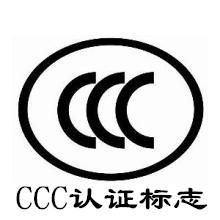 3C认证条件