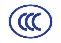 企业办理3C认证,为什么要建议选择3C认证代理机构