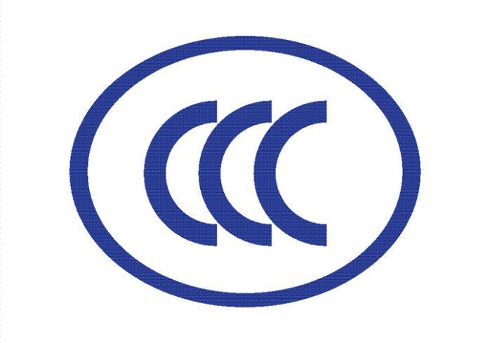 3C认证代理机构