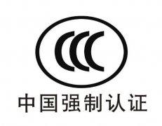 中国强制3C认证机构