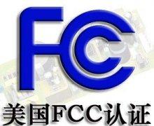 什么是FCC认证,为什么要做FCC认证?