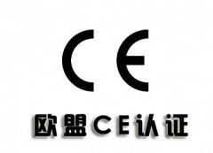 办理CE认证需要提前准备哪些资料?