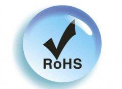 办理ROHS认证周期是多久,需要多少钱?
