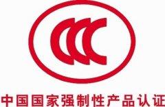 获取3C认证标志简单快速办理的方法