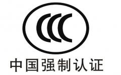 CCC认证资料提供清单
