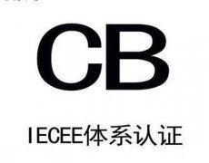 产品办理CB认证有哪些优势