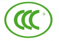 3C认证产品