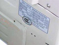3C强制性产品认证目录