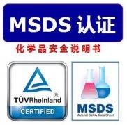 MSDS报告是什么意思?