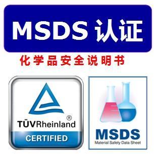 MSDS报告是什么意思