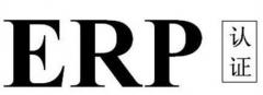 ERP能效测试用什么标准?有哪些要求?