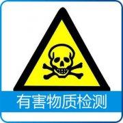 RoHS限制的有害物质有哪些?