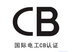 CB认证需要经过哪些合法程序?