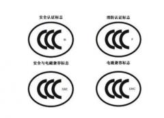 CCC认证标志如何正确使用