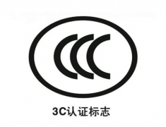 企业申请3C认证标志注意事项