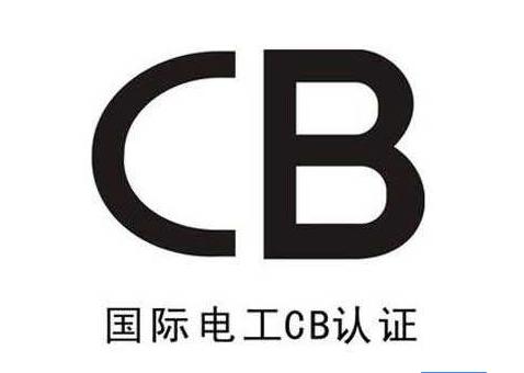 CB认证标志