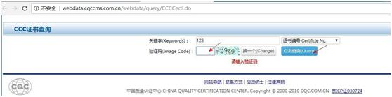 3C认证查询