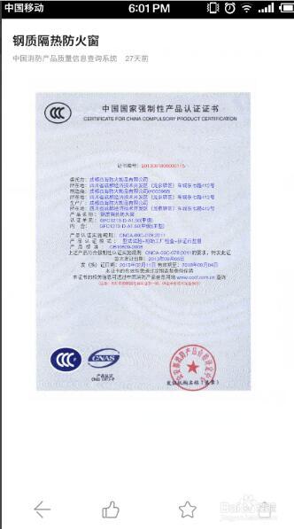 消防产品3C认证证书
