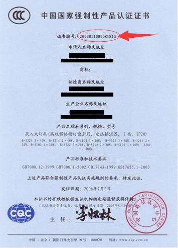 3C证书编号