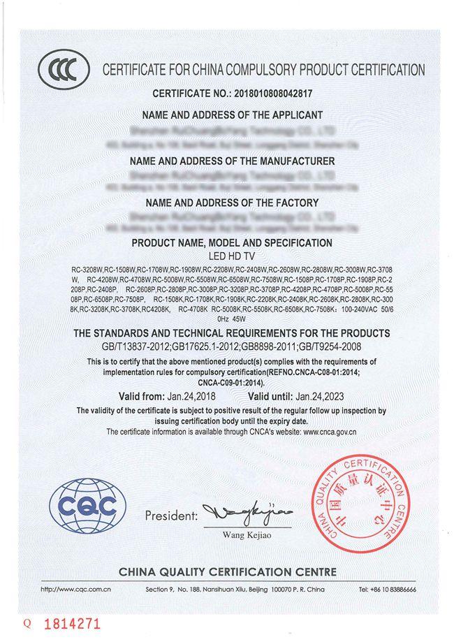3C证书样本英文版