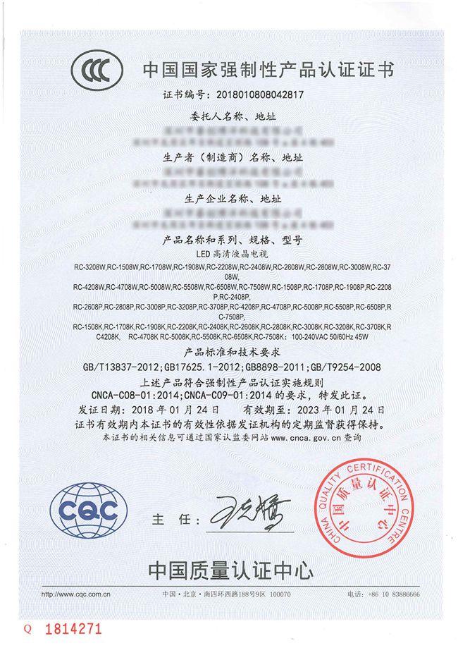 3c证书中文版