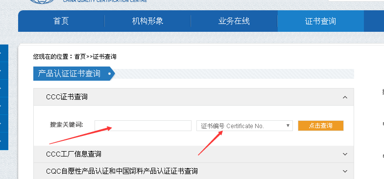3C认证查询_3C认证