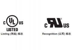 UL认证常用标准都有哪些?
