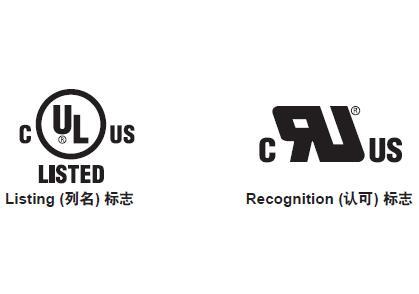 UL认证常用标准