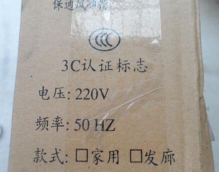淘宝3C认证