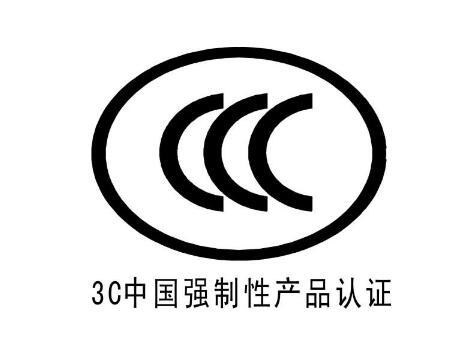 3C认证资料