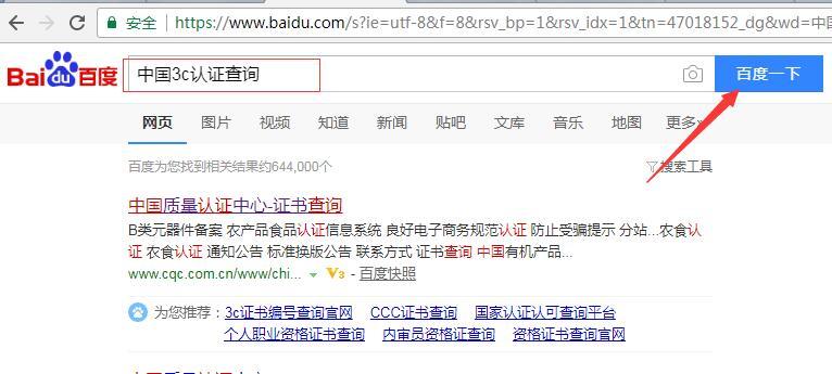中国3C认证查询
