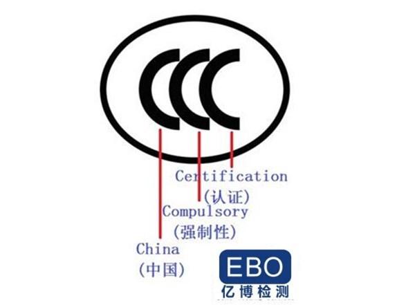 3C认证中的CCC分别是指什么?