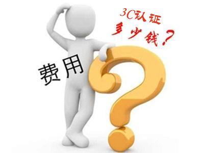 产品办理3C认证需要多少钱?
