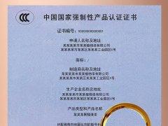 申请3C认证证书需要提交的资料清单有哪些?