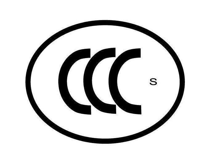 3C认证产品目录