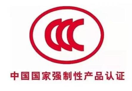 3C认证提供材料