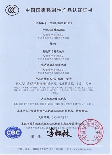 强制3C认证证书