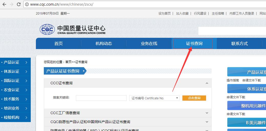 3C中国质量认证