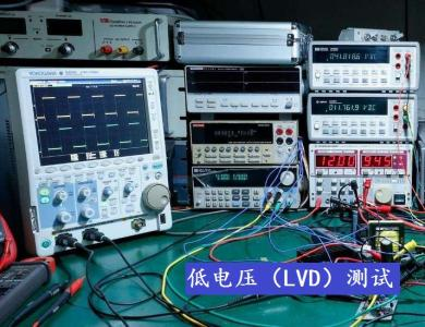 LVD低电压指令