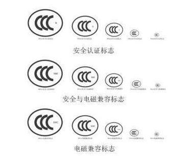 3C认证标志真伪