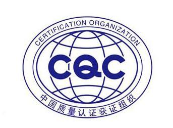 CCC认证和CQC认证本质上有什么区别?