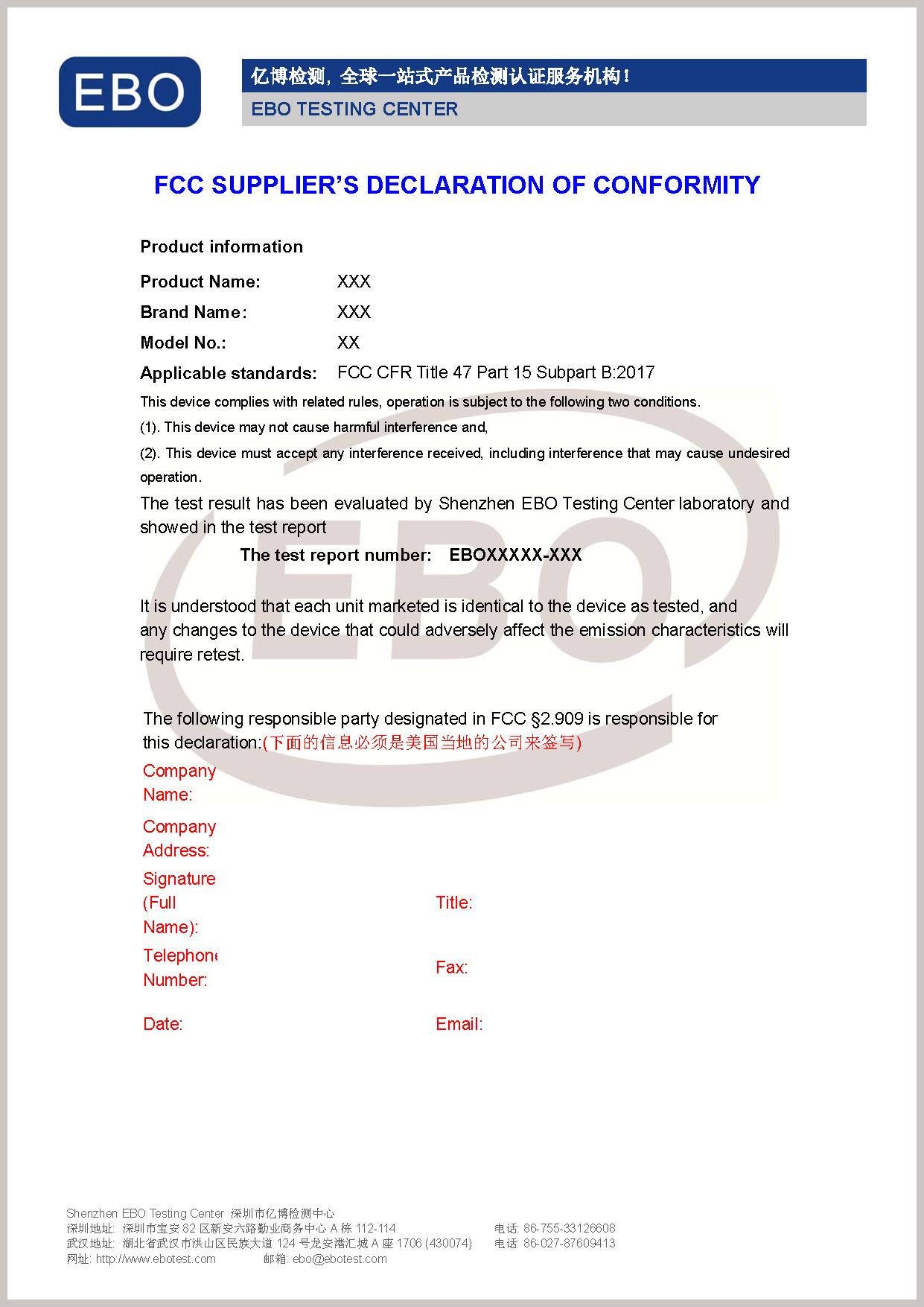 FCC认证模板