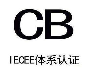 IECEE-CB体系认证