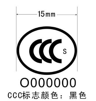 3C认证目录范围