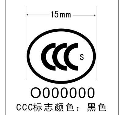 3C认证申请流程