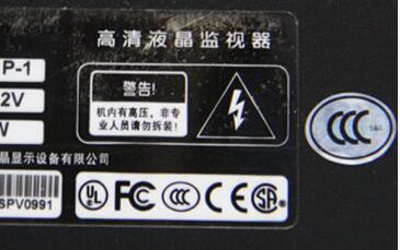 3C认证标贴