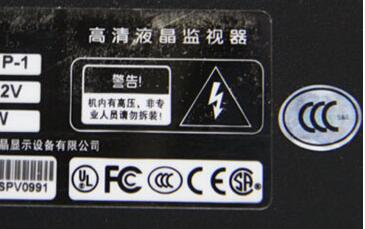 3C认证标识