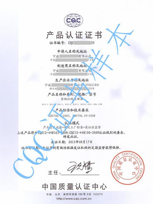 CQC证书样本